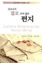 선교사들의 가슴앓이 편지