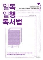 문제아를 국내 제일의 독서 컨설팅 CEO로 만든 기적의 독서 공부법