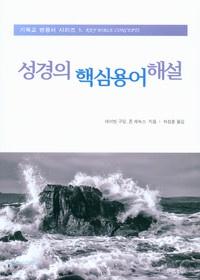 기독교 변증서 시리즈 1