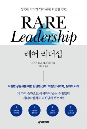 성숙한 리더가 되기 위한 비범한 습관