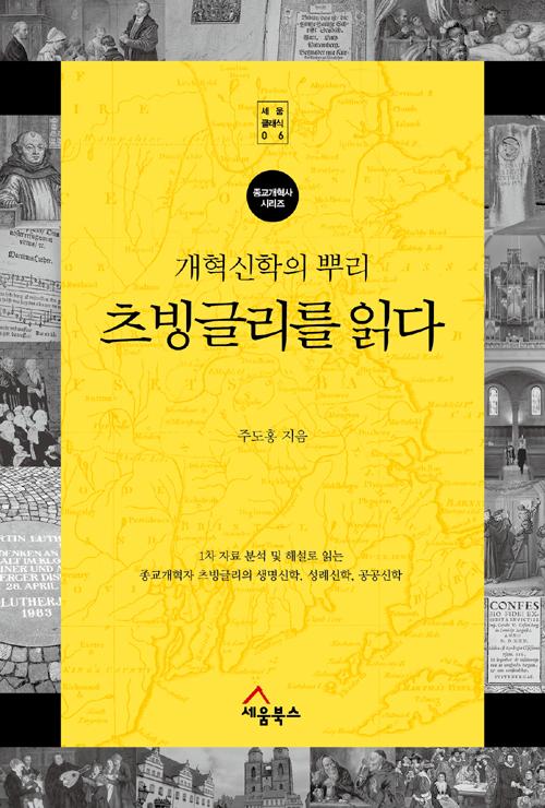 개혁신학의 뿌리를 알려면 이 책을 읽으라!