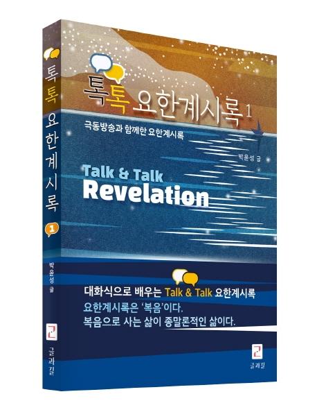 talk&talk, 똑똑(knock&knock) 요한계시록 이야기