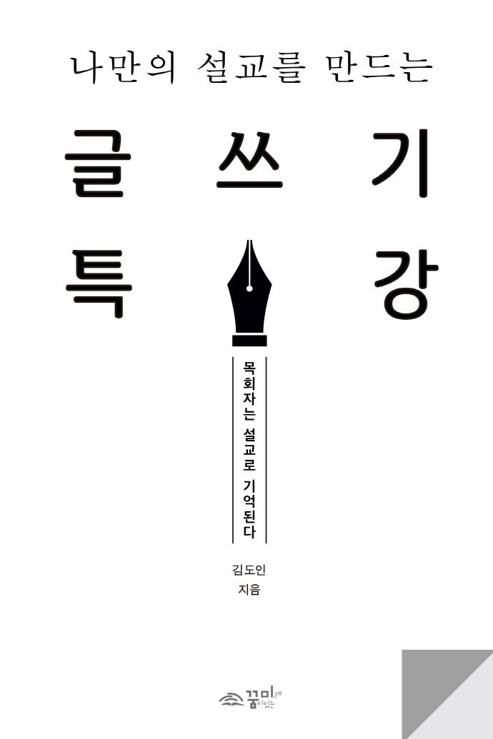 글쓰기, 설교와 글쓰기로 한국교회를 주도하다