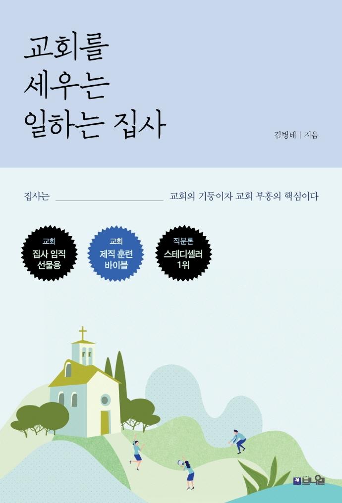 집사는 교회의 기둥이자 교회 부흥의 핵심이다